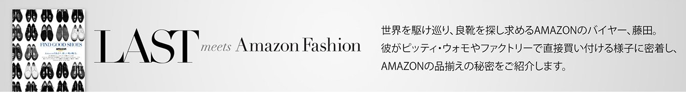LAST meets Amazon Fashion