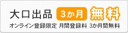 大口出品3か月無料オンライン登録限定月間登録料3か月間無料