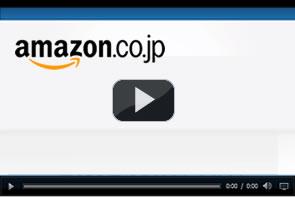 Amazon出品(出店)サービスをビデオでご説明しております。