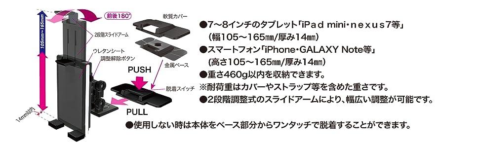 iPhone,Android,スマホ,スマートフォン,タブレット,TAB,ホルダー,Holder,ナビ,MicroUSB,マイクロUSB,コードホルダー, 充電,DIN,1DIN,2DIN