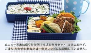 肉・魚を野菜と一緒に焼き上げて時短「お弁当セット」