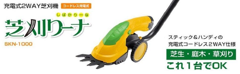充電式コードレス芝刈り機 芝刈りーナ