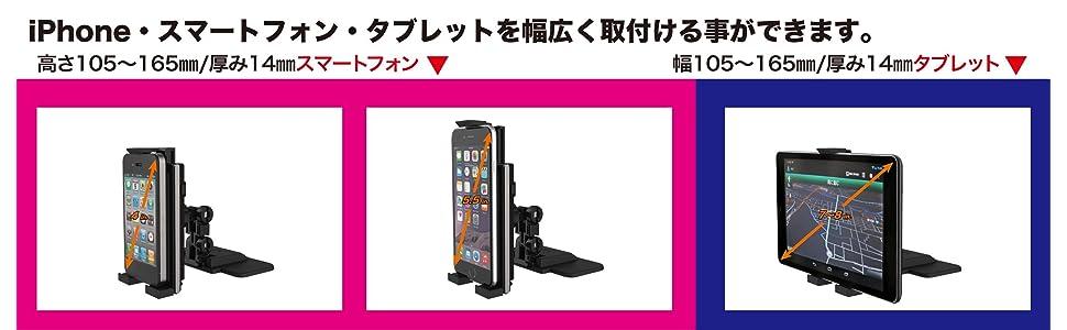 iPhone,Android,スマホ,スマートフォン,タブレット,TAB,ホルダー,Holder,ナビ,MicroUSB,マイクロUSB,コードホルダー, 充電,DIN,1DIN,2DIN,