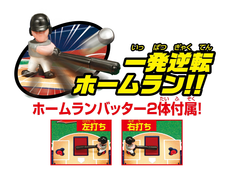 「野球盤3Dエース オーロラ ... - chaccari-mama.net