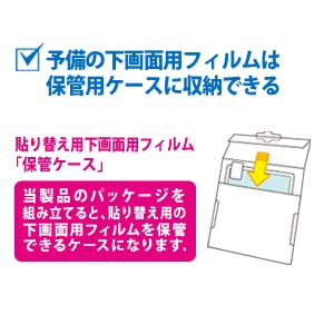 予備の下画面フィルムは保管用ケースに収納できる