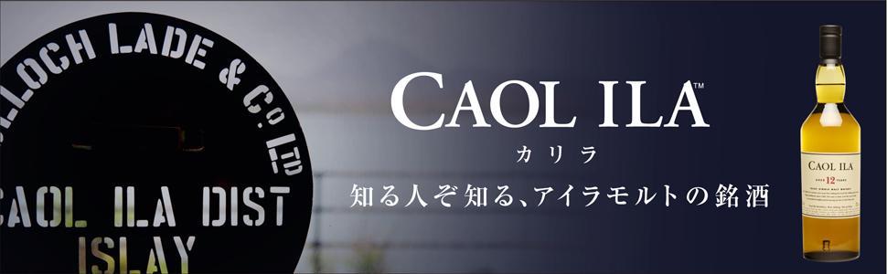 CAOL ILA(カリラ) - 知る人ぞ知る、アイラモルトの銘酒