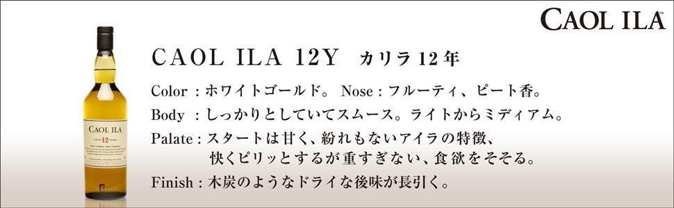CAOL ILA(カリラ 12年)、Color:ホワイトゴールド。Nose:フルーティ、ピート香。Body:しっかりとしていてスムース。ライトからミディアム。