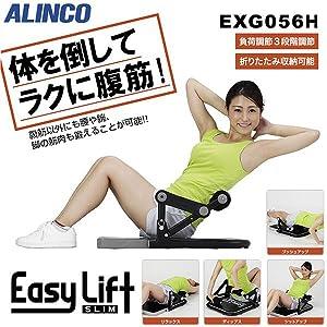 イージーリフト スリム EXG056 座って運動できるコンパクトな腹筋マシン