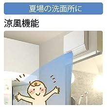 TOTO 洗面所用暖房機 涼風機能付き TYR340R