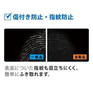 傷付き防止・指紋防止