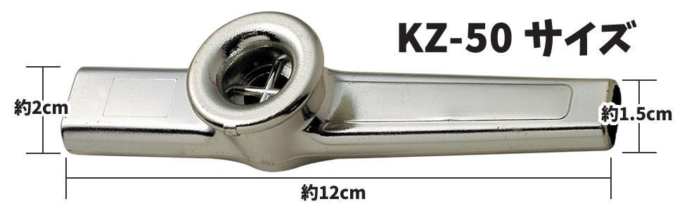 KC カズー KZ-50
