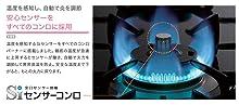 センサー 高温 安心 自動 停止 温度 火力
