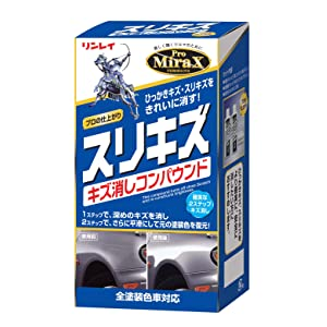 Pro MiraX スリキズ キズ消しコンパウンド