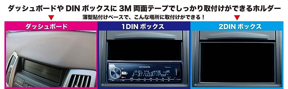 ダッシュボード,自動車,Car,カー,アンドロイド,アイフォン,i,両面テープ,7インチ,8インチ,7inch,8inch, 7in.,8in.,金属ベース,幅広く対応