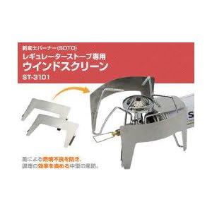 レギュレーターストーブ用ウィンドスクリーン 風による燃料不良を防ぎ、調理の効率を高める中型の風防