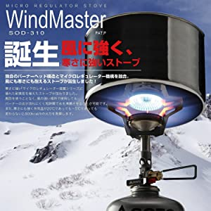 独自のバーナーヘッド構造とマイクロレギュレーター機構を融合し、風にも寒さにも耐えるストーブが誕生