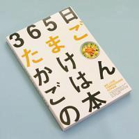 365日たまごかけごはんの本―世界最速スローフード