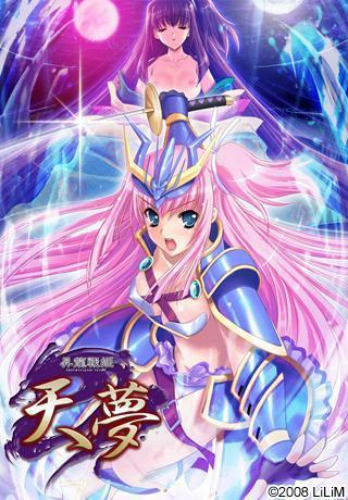 昇龍戦姫 天夢