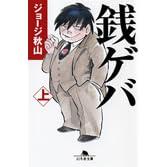 銭ゲバ 上 (1) (幻冬舎文庫 し 20-4)