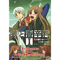 狼と香辛料 1 (1) (電撃コミックス)