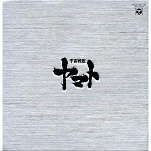 :宇宙戦艦ヤマト CD-BOX