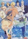 VitaminZ 公式ビジュアルファンブック (B's LOG COLLECTION)