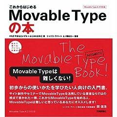これからはじめる MovableTypeの本