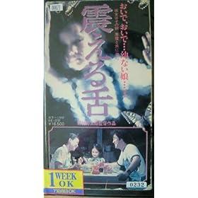 震える舌 [VHS]