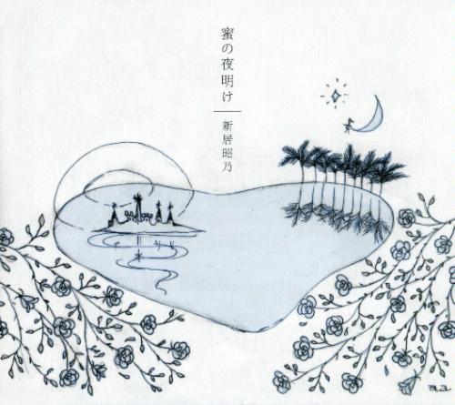 蜜の夜明け [Single] [Maxi]