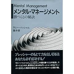 メンタル・マネージメント—勝つことの秘訣