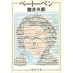 諸井三郎著『ベートーヴェン』の商品写真