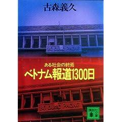 ベトナム報道1300日―ある社会の終焉 (講談社文庫)