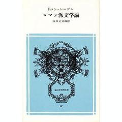 シュレーゲル『ロマン派文学論』の商品写真