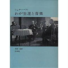 アルトゥール・シュナーベル著『わが生涯と音楽』のAmazonの商品頁を開く