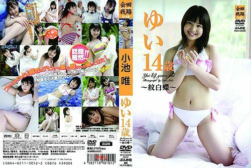 小池唯ゆい14歳~紋白蝶[DVD] (会田我路U-15)