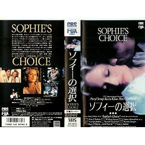 ソフィーの選択 [VHS]