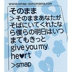 SMAP そのまま