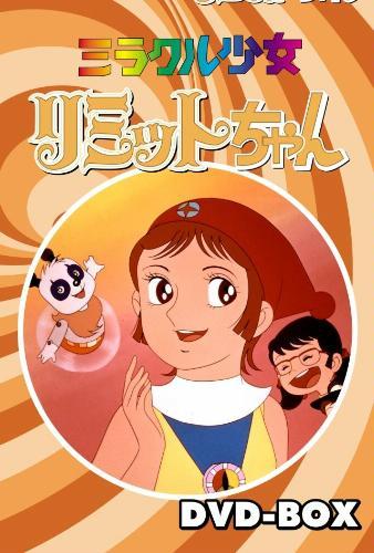 ミラクル少女リミットちゃん DVD-BOX