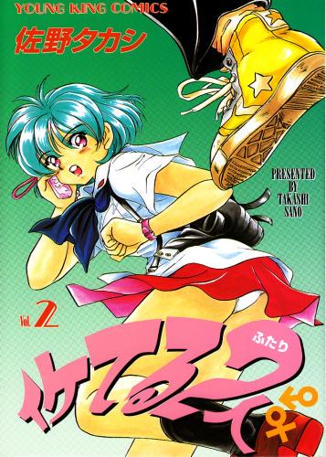 イケてる2人 2 (ヤングキングコミックス)