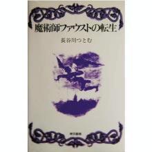 長谷川つとむ著『魔術師ファウストの転生』の商品写真