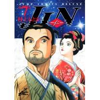 JIN(仁) 第7巻 (7) (ジャンプコミックスデラックス)