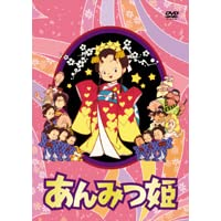 あんみつ姫 DVD-BOX1