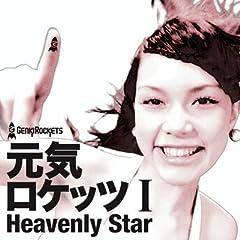 元気ロケッツ I-Heavenly Star-
