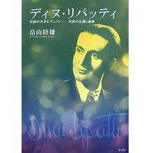 畠山陸雄著『伝記『ディヌ・リパッティ 伝説のピアニスト − 夭逝の生涯と音楽』』のAmazonの商品頁を開く