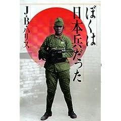 ぼくは日本兵だった