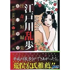 江戸川乱歩怪奇短編集~赤い部屋 (ヤングジャンプコミックス)