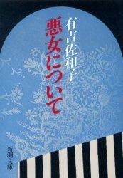 悪女について (新潮文庫) (あ-5-19) 有吉佐和子