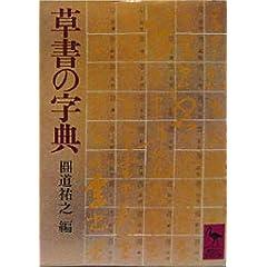 草書の字典 (講談社学術文庫 421)