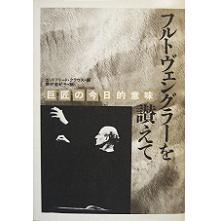 ゴットフリート・クラウス著 『フルトヴェングラーを讃えて − 巨匠の今日的意味』の商品写真