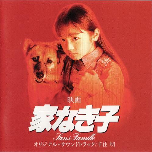 映画 家なき子 オリジナル・サウンドトラック  ビクター・オーケストラ (ビクターエンタテインメント)